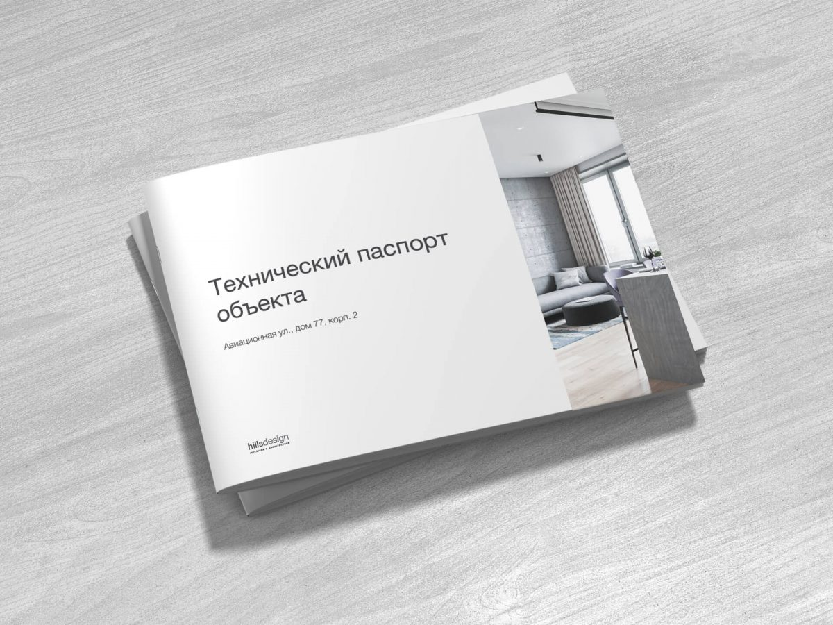 Технический паспорт объекта - Студия дизайна интерьера в Москве